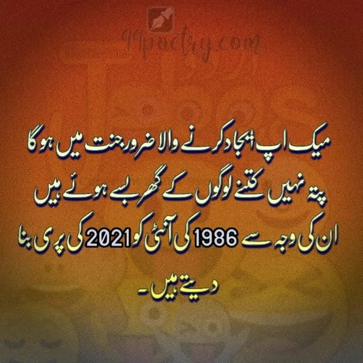 jokes poetry in Urdu