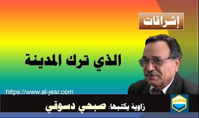 صبحي دسوقي، إشراقات: الذي ترك المدينة