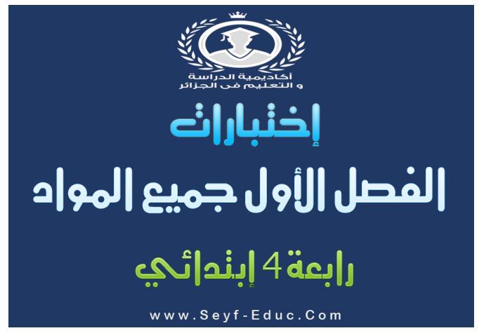 اختبارات الفصل الأول في جميع المواد  للسنة الرابعة ابتدائي - 2016/2017