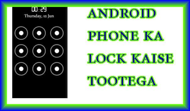 एंड्रॉयड फ़ोन का लॉक कैसे टूटेगा? मोबाइल पेटर्न अनलॉक