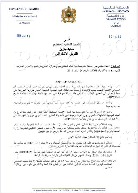 . وزير الصحة يعترف بتلوث كافة مياه قنينات سيدي حرازم التي إستهلكها المغاربة بجراثيم خطيرة
