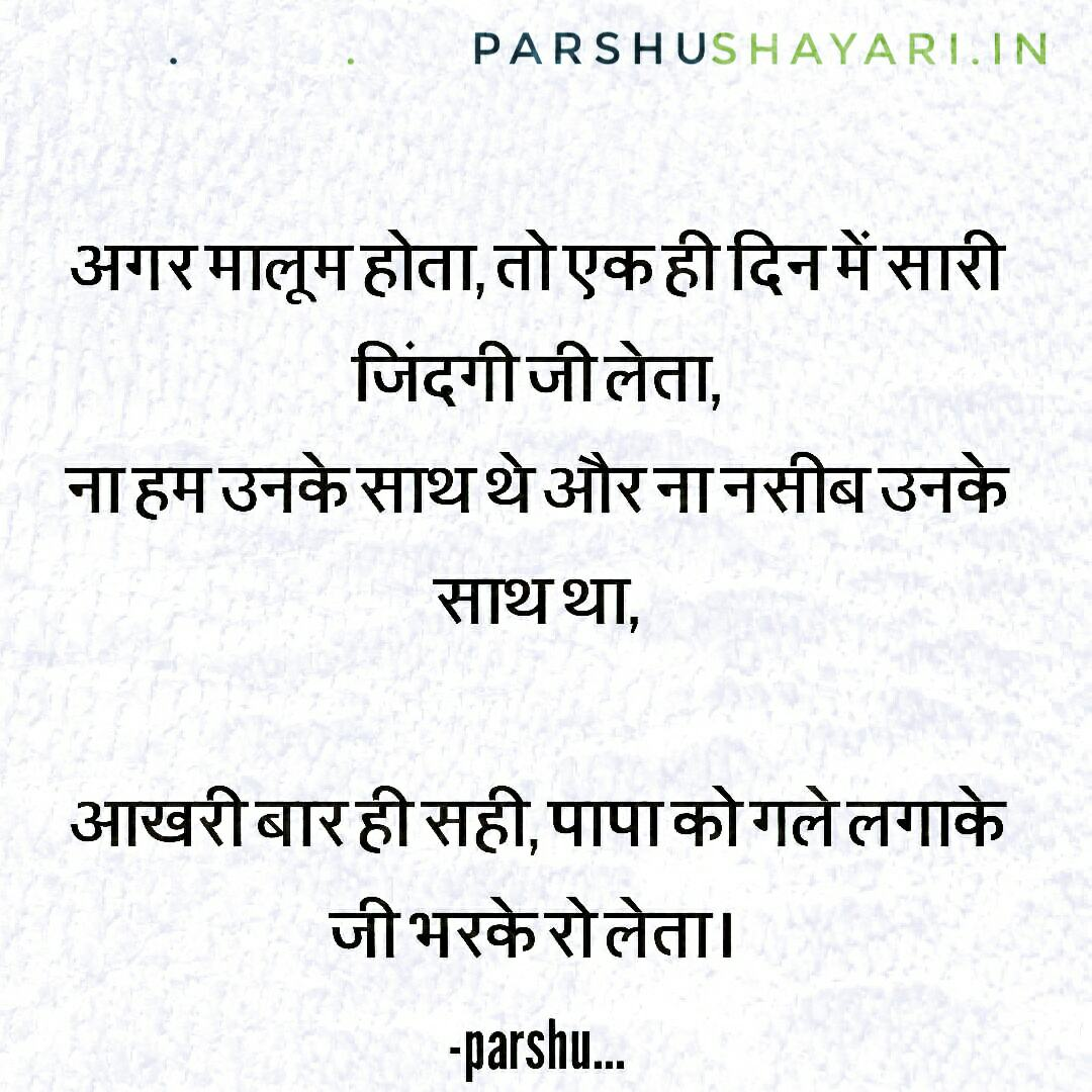 Sad Father shayari