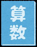 教科書のイラスト(算数)