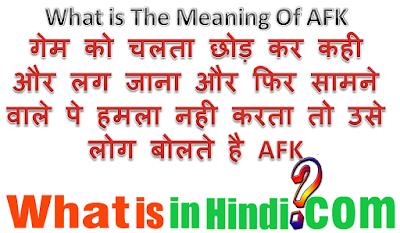 AFK का मतलब क्या होता है