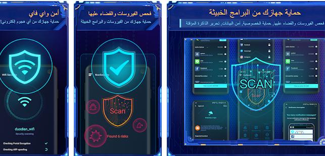 أفضل تطبيق لحماية هاتفك من الفيروسات و تسريع جهازك وجعله أكثر أمانا - Nox Security