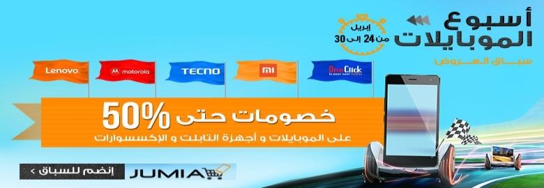 اقوى العروض والخصومات من جوميا مصر الان وخصومات تصل الي 50% على الموبايلات والتابلت