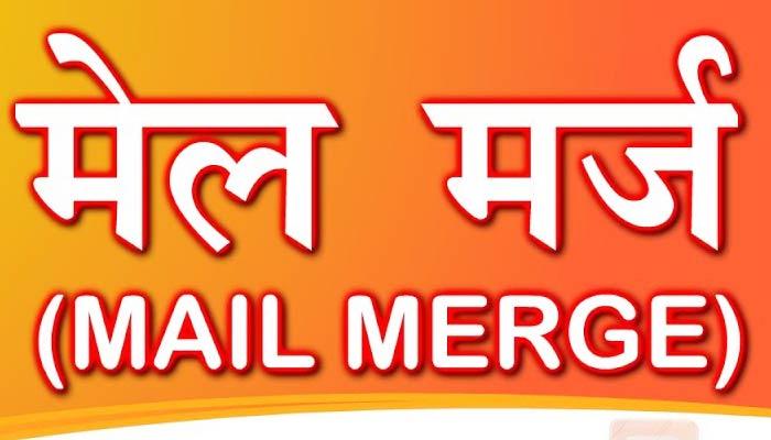 Mail Merge in Hindi