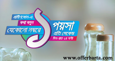 1 Poisha/Second To Any Operator Grameenphone New Offer - posted by www.offerbarta.com
