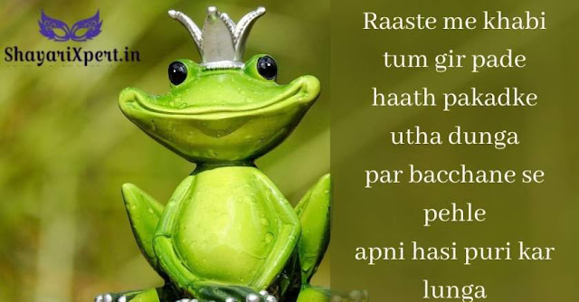 Funny Shayari in Hindi for Friends