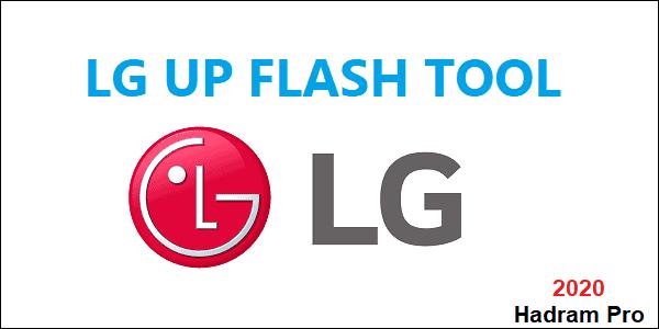 شرح وتحميل LG Flash Tool برنامج تفليش هواتف ال جي LG UP