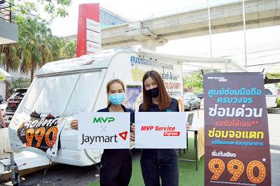 MVP Service Express Caravan  รถซ่อมมือถือระดับพรีเมียม ครบวงจร ครั้งแรกในประเทศไทย