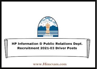 HP Information & Public Relations Dept. Recruitment 2021-03 Driver Posts