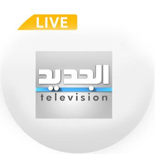 قناة الجديد اللبنانية بث مباشر شوفها أون لاين