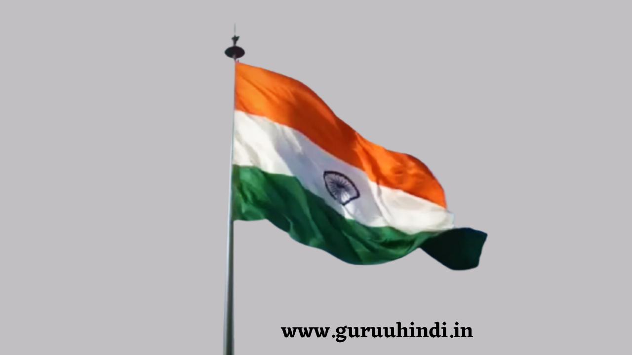 Mera Desh Essay in Hindi Short