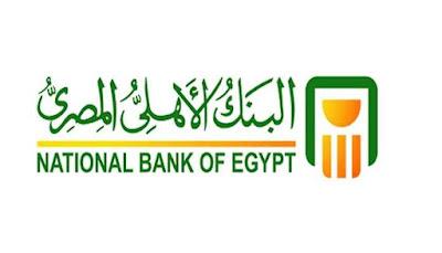 البنك الاهلى المصرى 2020