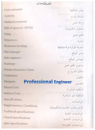 ادارة مشروعات التشييد construction project management