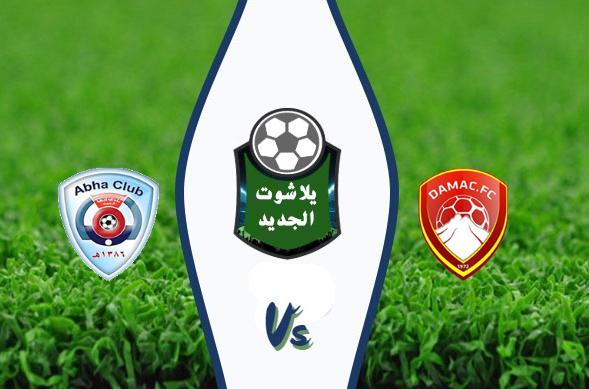 نتيجة مباراة ضمك وابها اليوم السبت 29 أغسطس 2020 الدوري السعودي