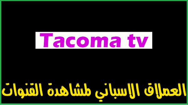 تحميل تطبيق tacoma tv عملاق لمشاهدة القنوات على الأندرويد مجانا