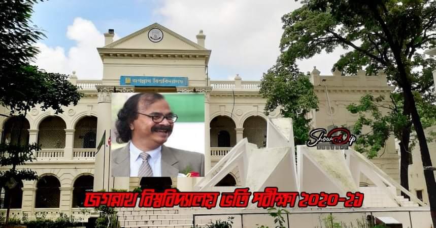 গুচ্ছ পদ্ধতিতে ভর্তি পরীক্ষা নিবে জগন্নাথ বিশ্ববিদ্যালয়
