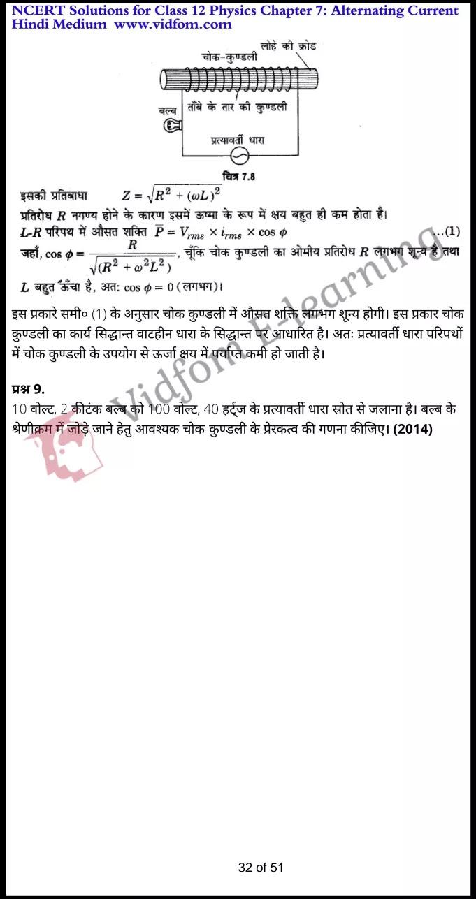 class 12 physics chapter 7 light hindi medium 32