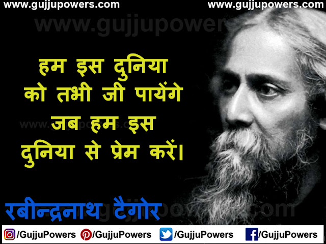 rabindranath tagore questions and answers in hindi