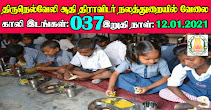 Tirunelveli Adi Dravidar Welfare Department Recruitment 2021 37 Cook Posts