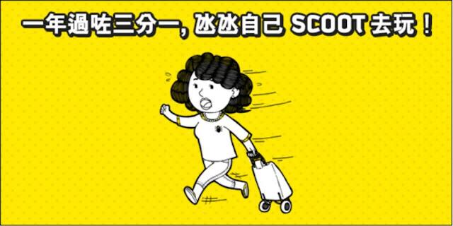 酷航【快閃優惠】香港飛新加坡單程$308、澳洲$1028起(已連稅),今日(4月19日)早上開賣。