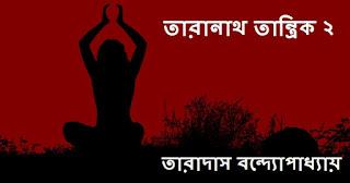 Taradas Bandyopadhyay Bengali PD Books