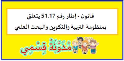 القانون الإطار 17-51 المتعلق بمنظومة التربية و التكوين و البحث العلمي