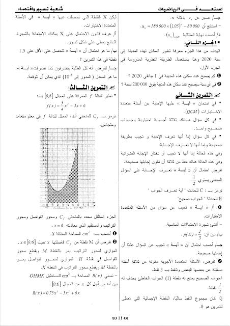 مواضيع مقترحة الرياضيات الحلول للثالثة a-07-min.png