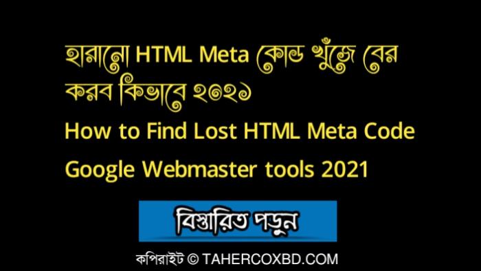 হারানো HTML Meta কোড খুঁজে বের করব কিভাবে | Find Lost HTML Meta Code Google Webmaster tools