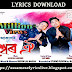 Ishwar Oi Lyrics | Bogi Bogi Assamese Album Lyrics 2020