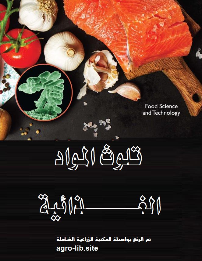 كتاب : تلوث المواد الغذائية
