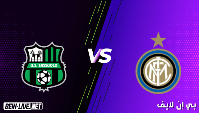 مشاهدة مباراة انتر ميلان وساسولو بث مباشر اليوم بتاريخ 07-04-2021 في الدوري الايطالي