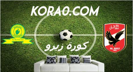 مشاهدة مباراة الأهلي وصن داونز بث مباشر اليوم 29-2-2020 دوري أبطال أفريقيا