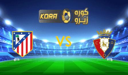 مشاهدة مباراة اتلتيكو مدريد وأوساسونا بث مباشر اليوم 31-10-2020 الدوري الإسباني