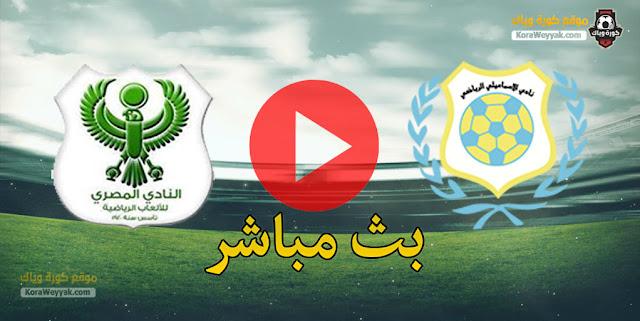 نتيجة مباراة الإسماعيلي والمصري البورسعيدي اليوم 7 ابريل 2021 في الدوري المصري