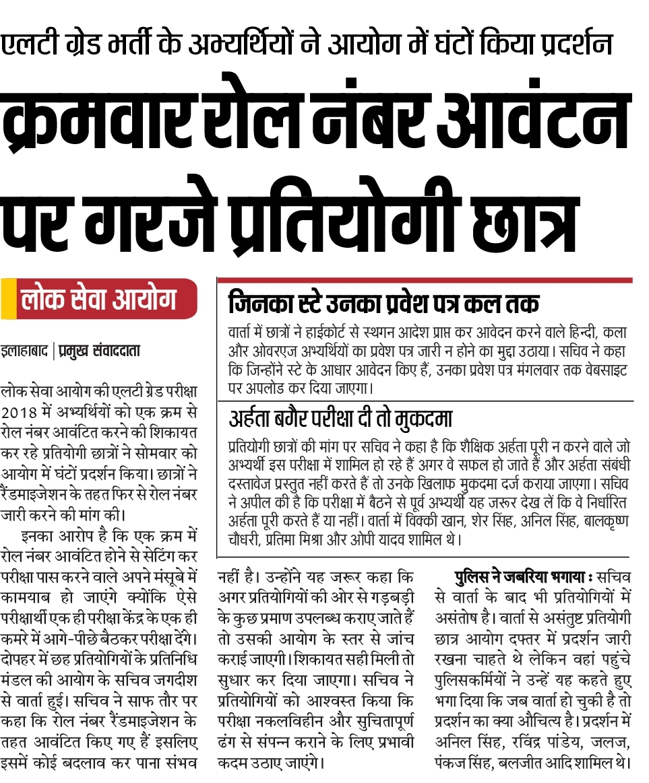 LT Grade shikshak bharti ke abhyarthiyon ne aayog me ghanton kiya pradarshan