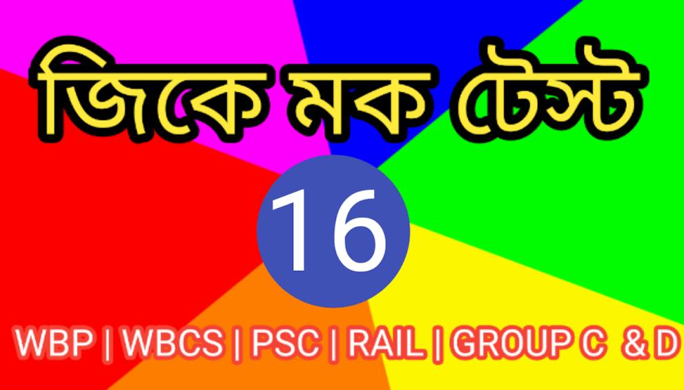 GK Mock Test In Bengali Part - 16 | GK in Bengali Pdf