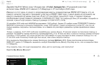 отзыв участника МММ-2011 в январе 2021 года