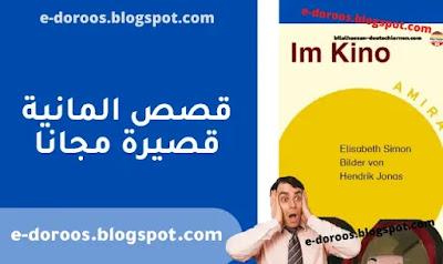 كتب المانية للأطفال - Im Kino - edoroos
