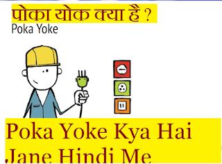 What is Poka Yoke, Poka Yoke kya hai, Poka Yoke Meaning in Hindi