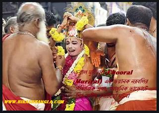 চুরাল মুরিয়াল (Chooral Muriyal)