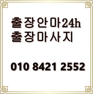 대전출장마사지