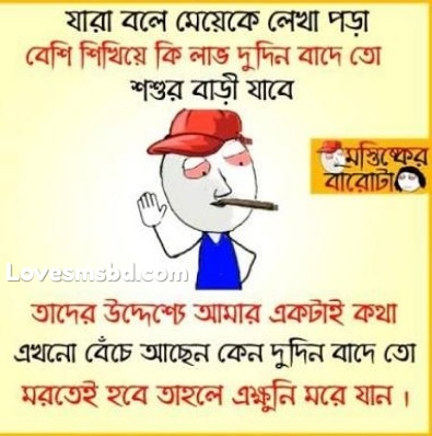 Bangla Funny Sms Picture Bangla Funny Sms Facebook Bengali Funny Sms  Character Infotipsbd