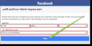 FB এর Date of birth চেন্জ করুন, সাথে Unlimited Google Drive