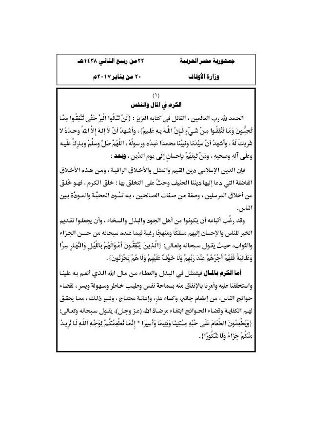 الكرم في المال والنفس خطبة مكتوبة pdf  #مصر
