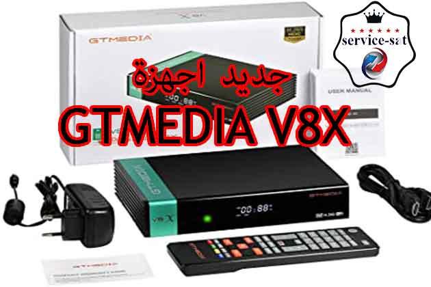 جديد اجهزة GTMEDIA V8X