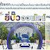 """แม้โควิด-19 มากี่ระลอก ก็ส่งออกได้ """"พาณิชย์"""" มั่นใจ """"DITP ยี่ปั๊วออนไลน์ คอนเนค"""" Virtual e-Commerce Event จัดเต็มตลาดต่างประเทศ นำผู้ประกอบการไทยบุกแพลตฟอร์มอีคอมเมิร์ซระดับโลก"""