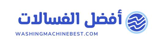 أفضل الغسالات - washing machine best